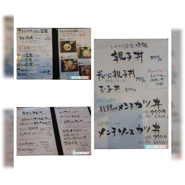 f:id:fuzuki-satuki:20200602150102j:plain