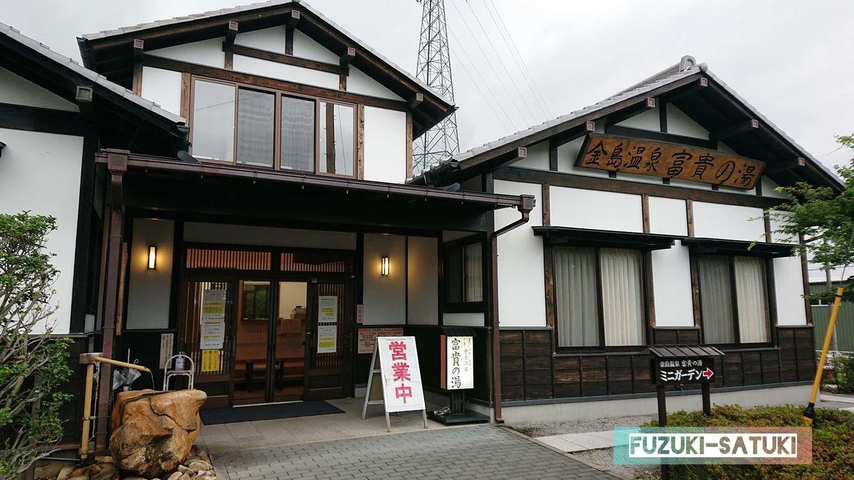 f:id:fuzuki-satuki:20200630000245j:plain
