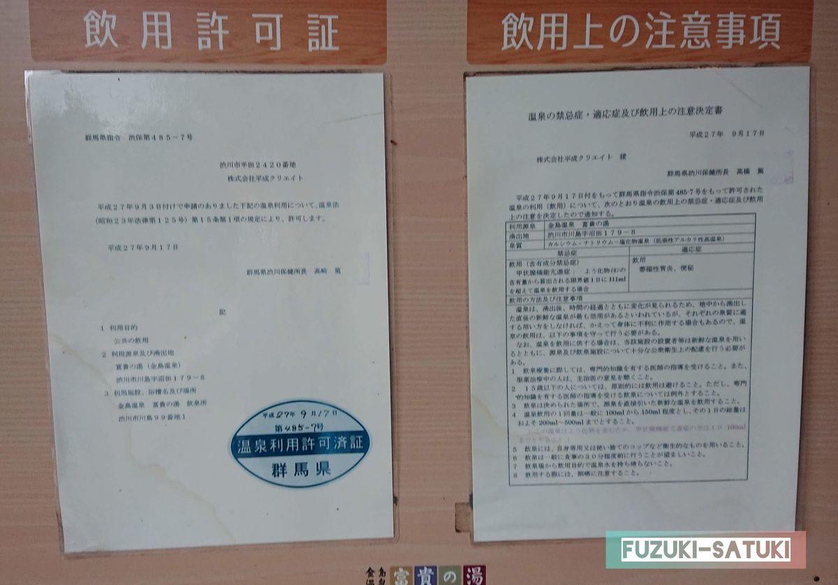 f:id:fuzuki-satuki:20200630000317j:plain
