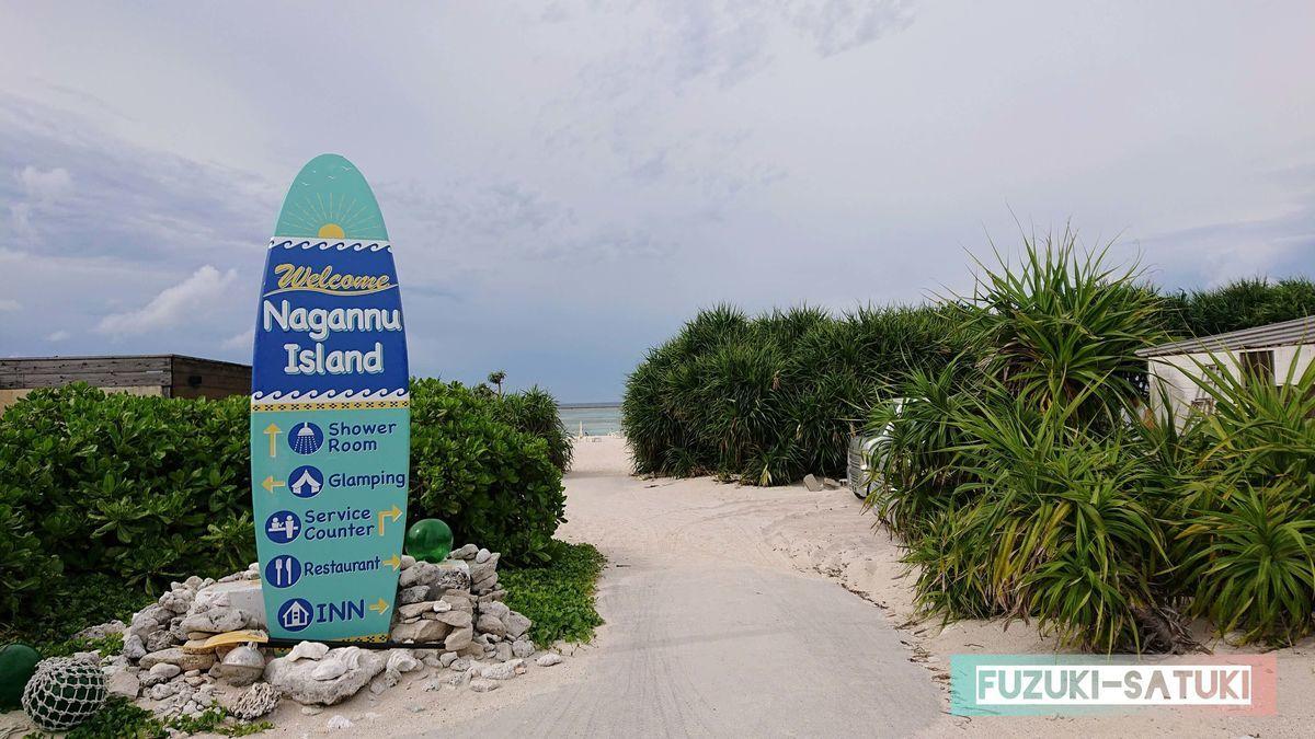 「Welcome Nagannu Island」の看板とビーチへの入り口の写真
