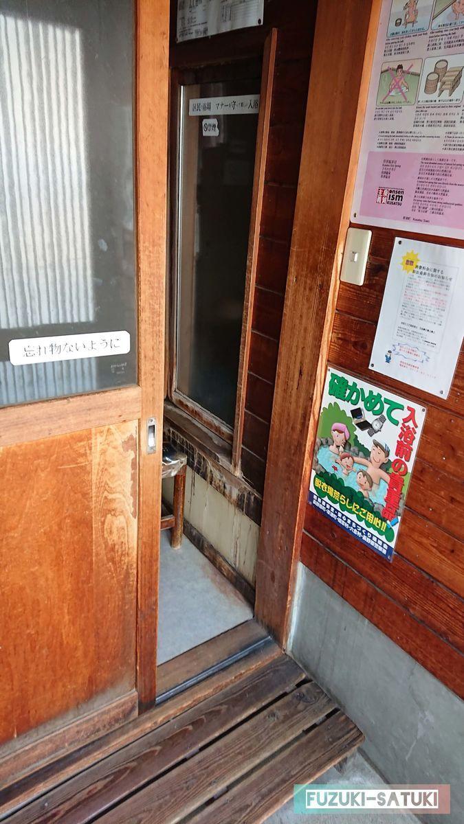 翁の湯の玄関は、他よりも広い写真