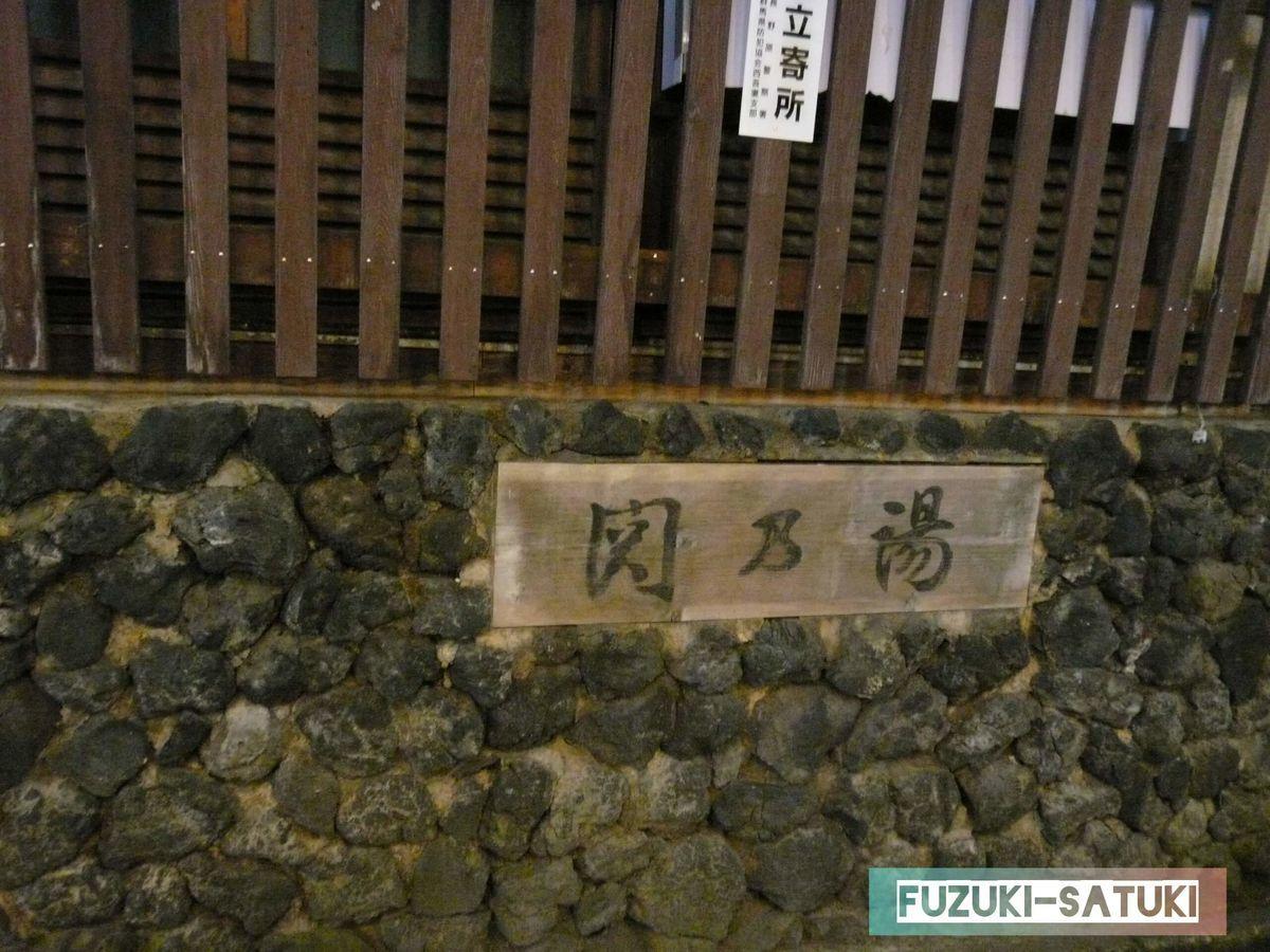 関乃湯 外観の一部の写真