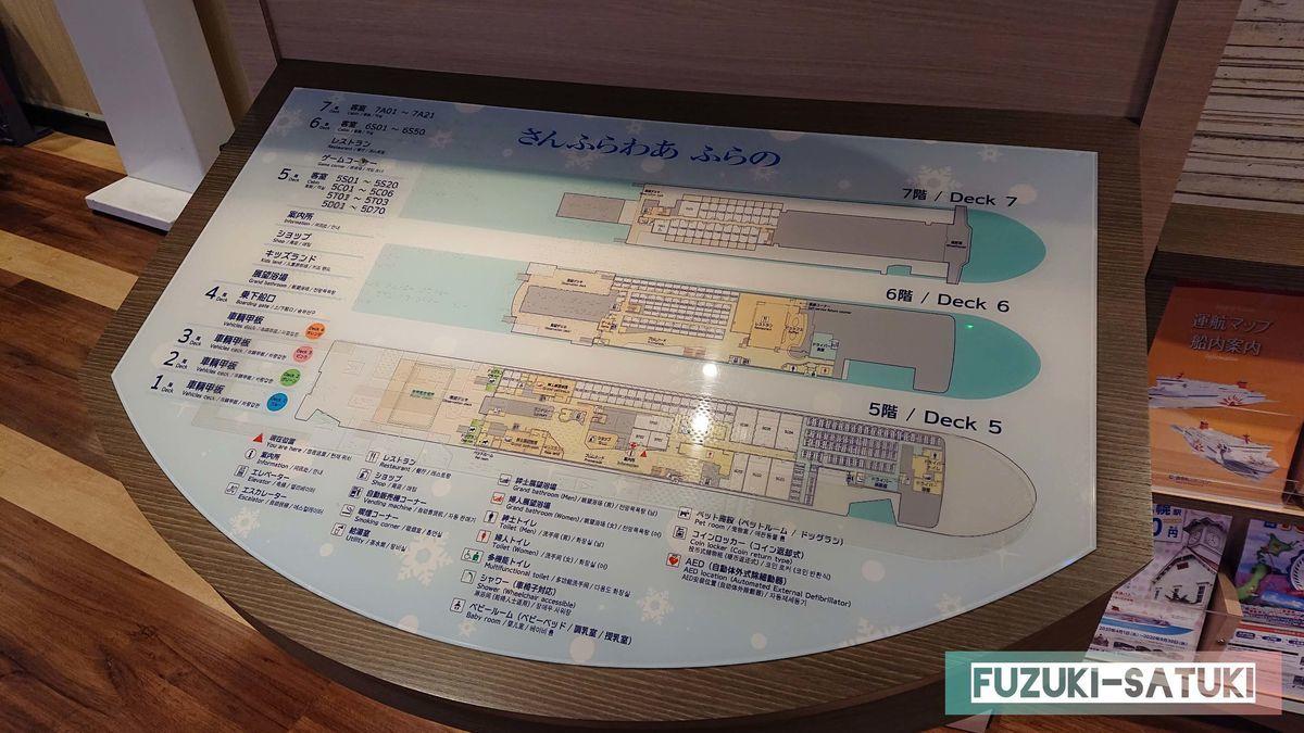 船内案内図の写真