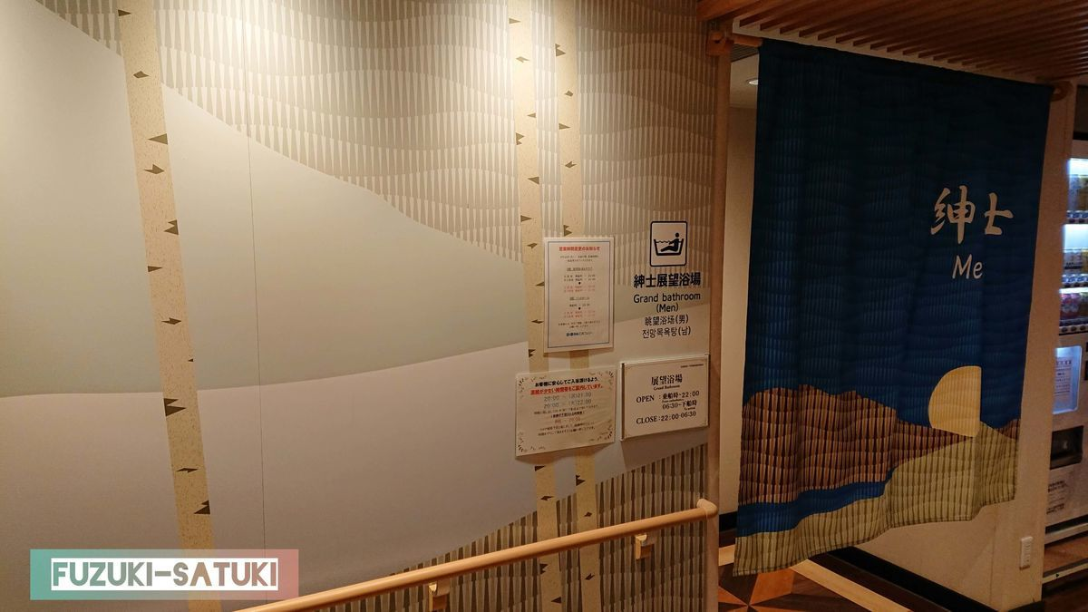 男湯 大浴場の暖簾と出入口の写真