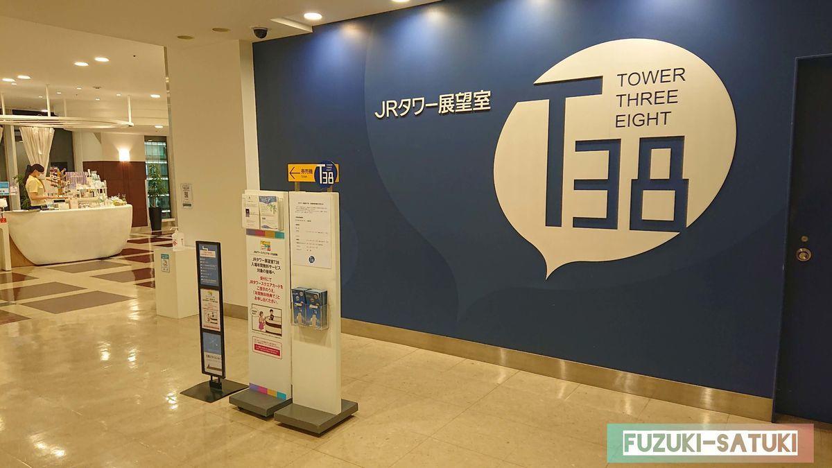 JRタワー展望室入り口の写真