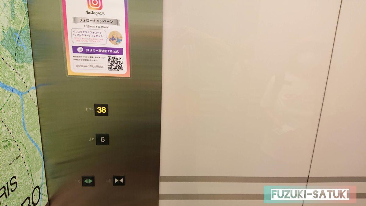 JRタワー展望室からのエレベータ内の行き先ボタンの写真