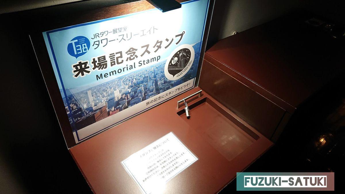 来場記念スタンプの写真(スタンプが取り除かれている)