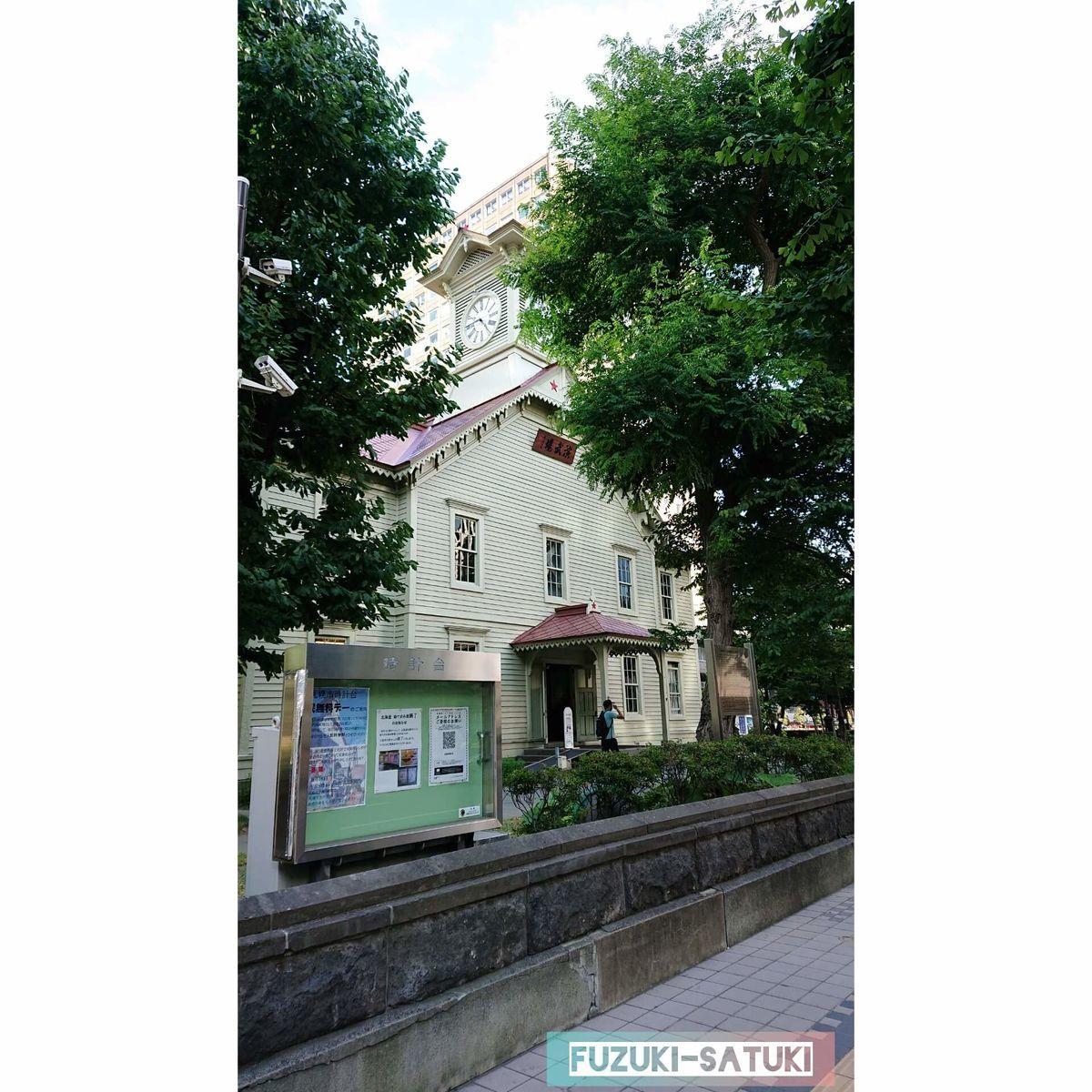 札幌市時計台の外観の写真