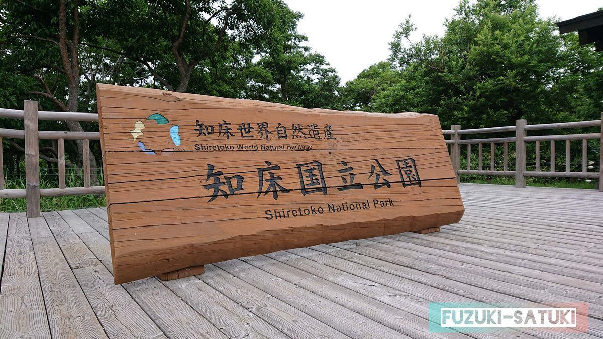 知床世界自然遺産 知床国立公園の木製の看板