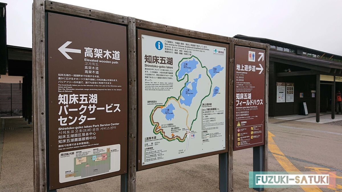 知床五湖周辺の案内板