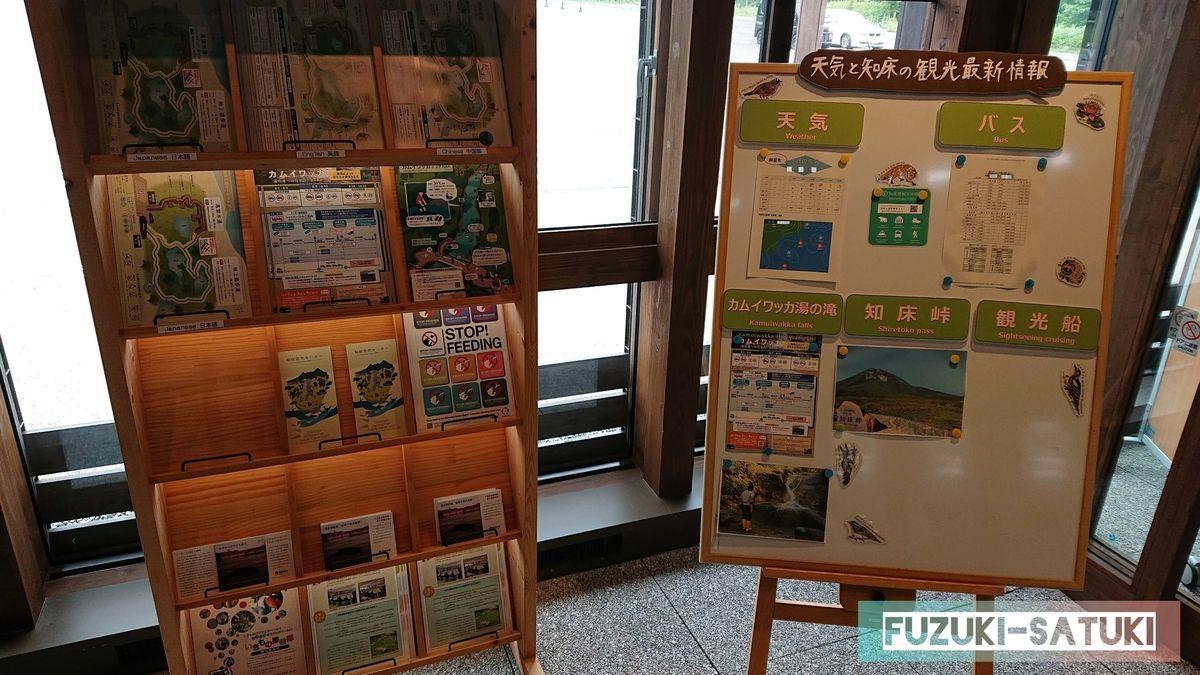 観光パンフレットと、天気と知床の観光最新情報