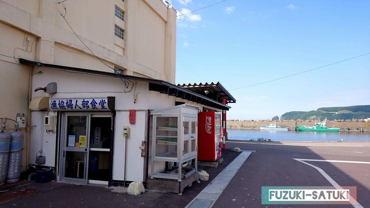 海沿いの建物に隣接する、漁協婦人部食堂の外観