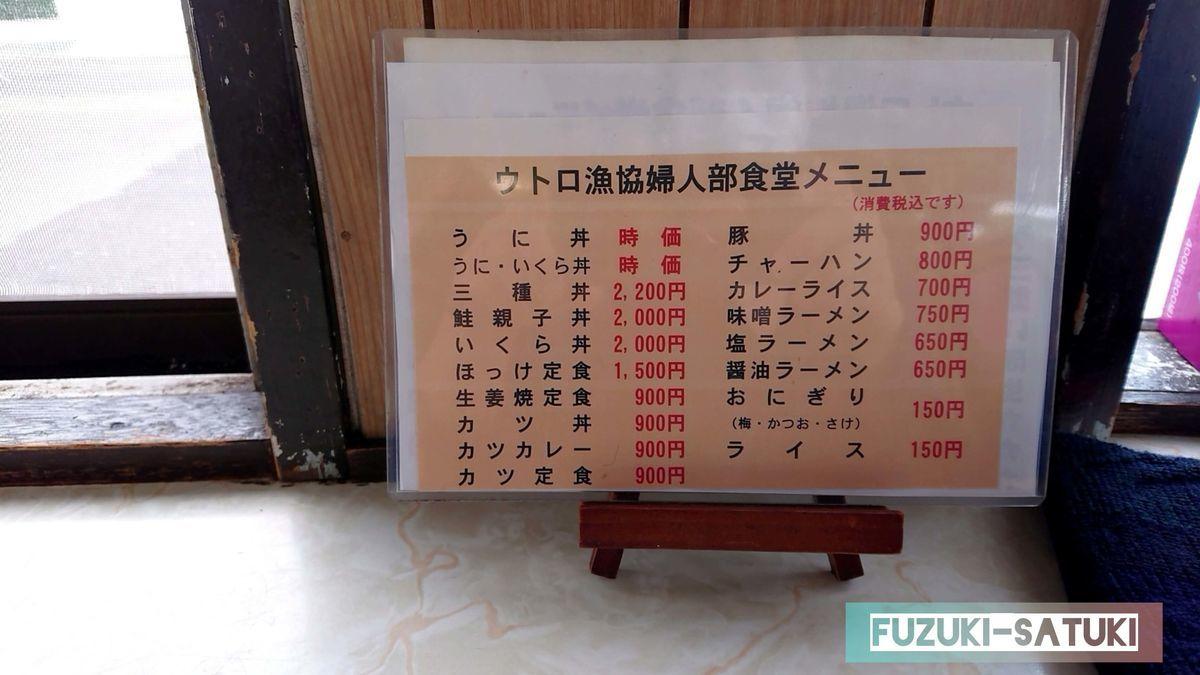 ウトロ漁協婦人部食堂メニュー。うに丼、うに・いくら丼は時価。