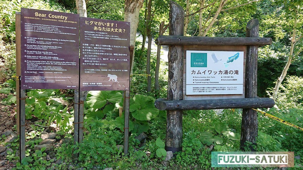 カムイワッカ湯の滝案内板とヒグマへの注意書き