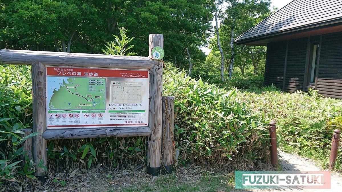 知床国立公園 フレペの滝 遊歩道案内板とその入り口(獣道のよう)