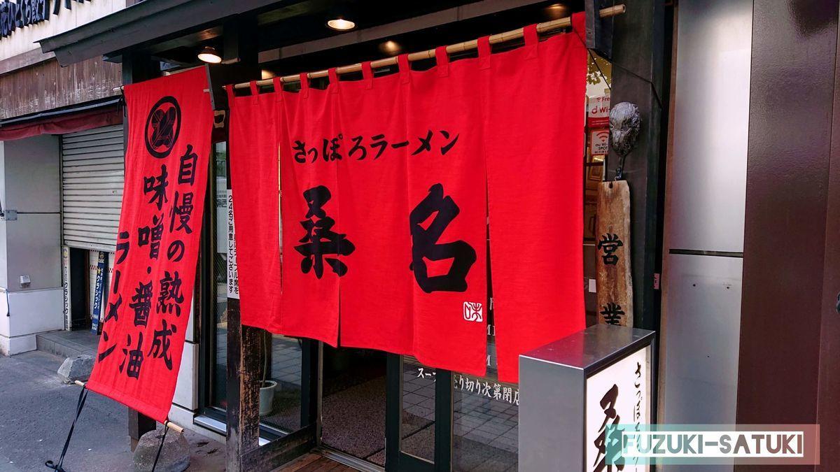 さっぽろラーメン桑名 時計台通本店 赤い暖簾に黒字で書かれている