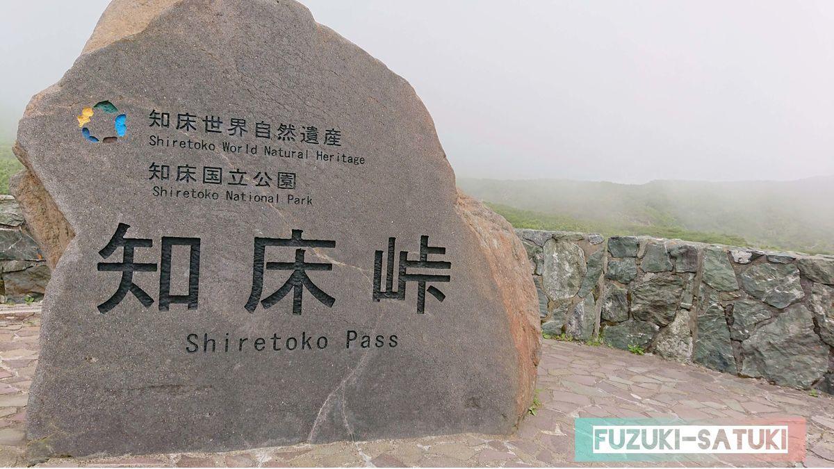 知床峠の看板 知床国立公園に指定されている