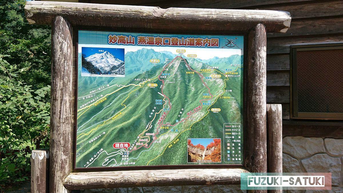 妙高山 燕温泉口登山道案内図 ここが登山の入り口のよう