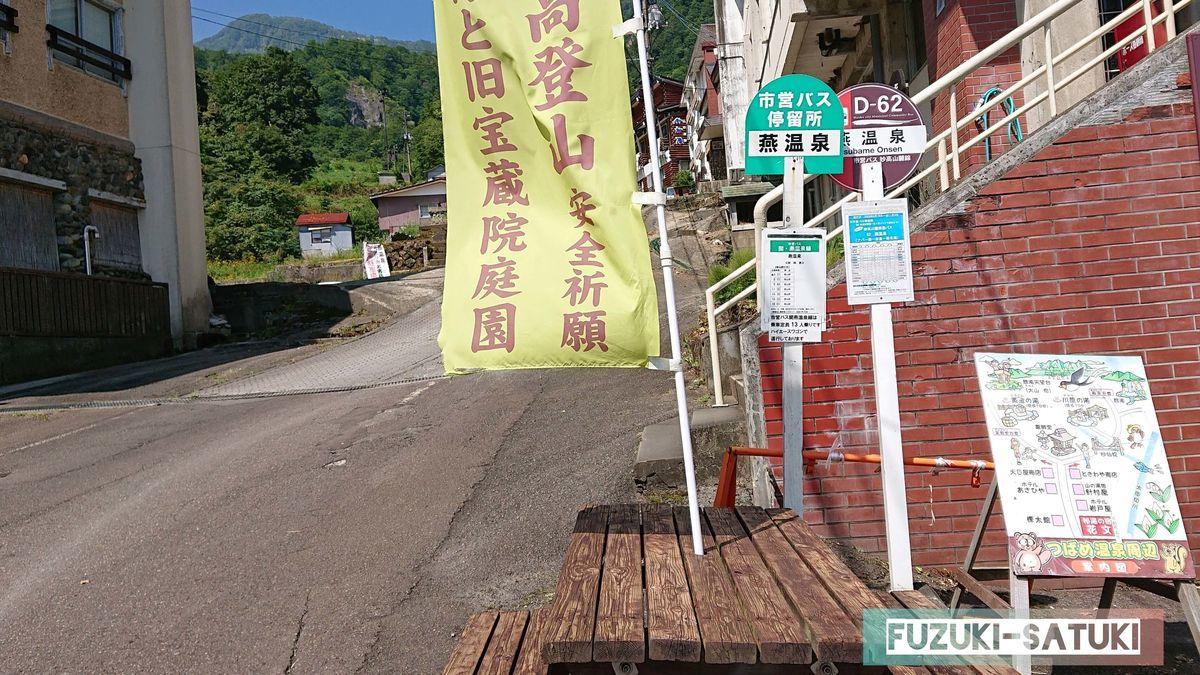 関山駅からバスが出ている様子 燕温泉入り口付近のバス停にて