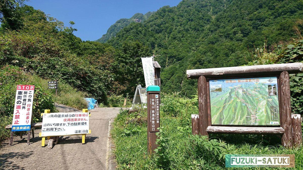 妙高山 燕温泉登山口 ここから先は車の乗り入れが出来ないとの注意書きあり