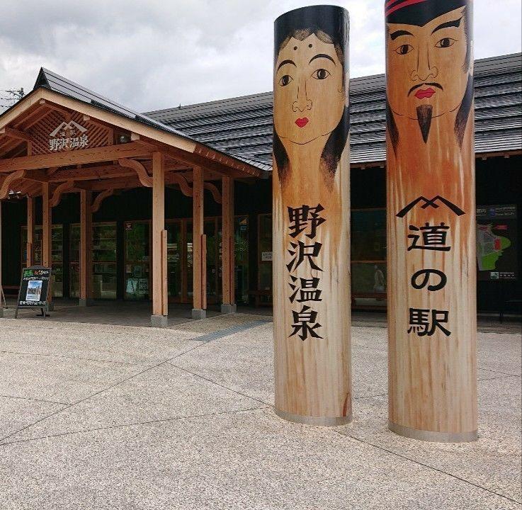 道の駅野沢温泉の道祖神