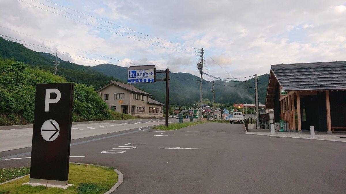 道の駅野沢温泉入り口付近