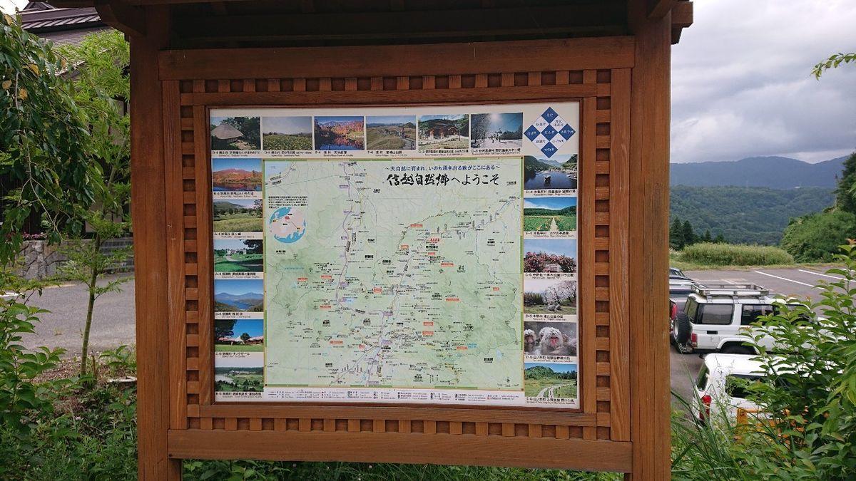 信州自然郷の案内板