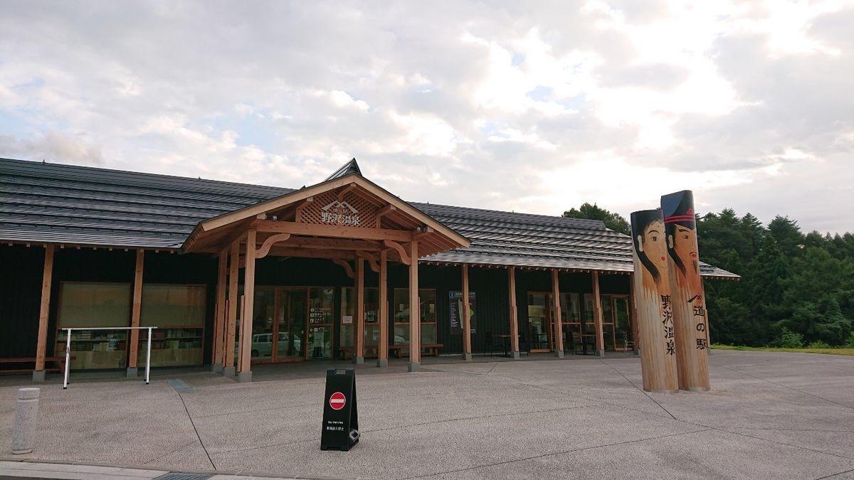 道の駅野沢温泉の外観 道祖神が見守っている