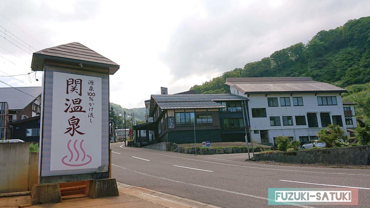燕温泉へ向かう途中にある関温泉の看板。源泉100%かけ流しと書かれている。