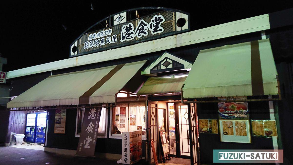 新潟鮮魚問屋『港食堂』、この時期他の多くの店は閉まっている闇夜に、ほんわりと柔らかな明かりを灯している。(外観)