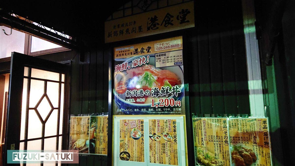 港食堂入り口に掲げられている、オススメの一品やメニューの一覧を見ることが出来る。新潟港の海鮮丼がウリのよう。