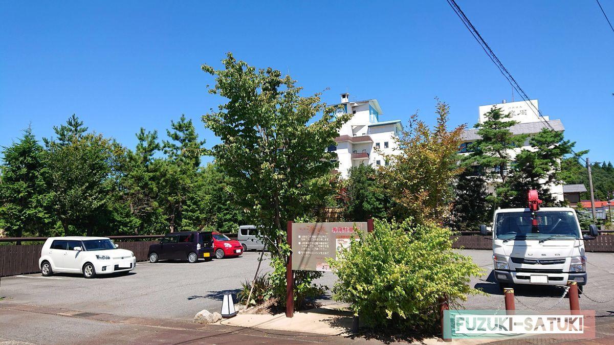 月岡温泉の「あしゆ湯足美」専用駐車場(無料) 10台位停められそうだが、繁忙期には少し狭いように感じる広さ