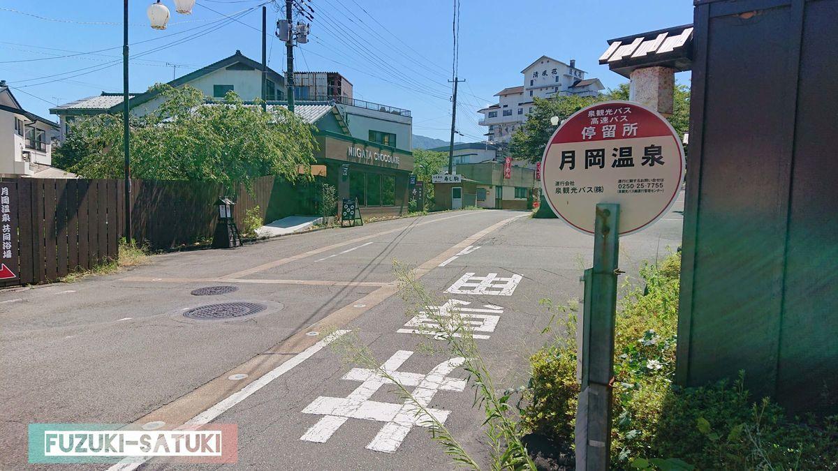 泉観光バス 高速バス停留所 月岡温泉