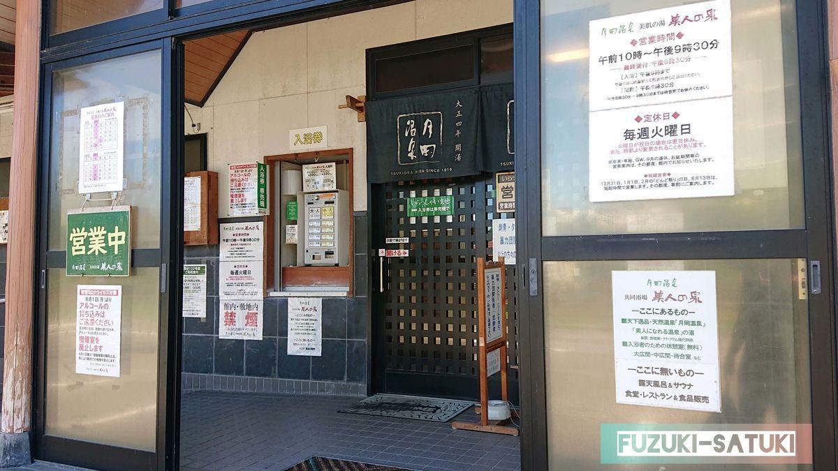 月岡温泉『美人の泉』入り口には貼り紙が沢山ある 営業時間 ここにあるもの コロナ対策等