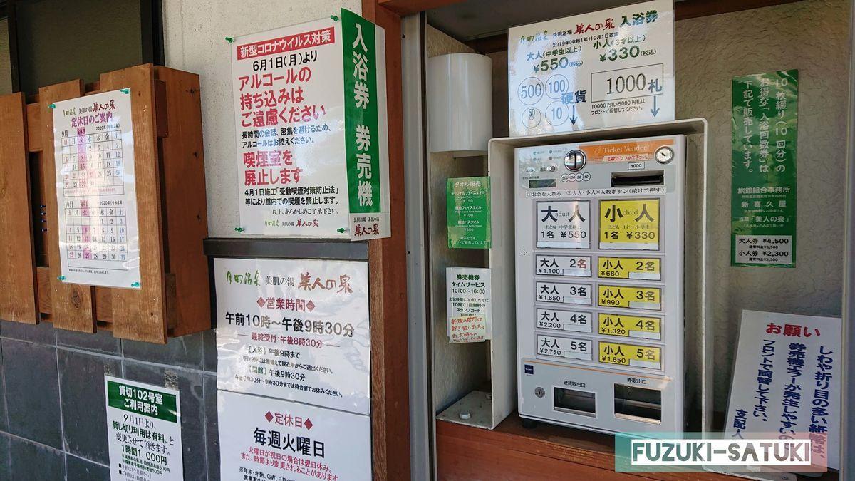 券売機の周辺にも貼り紙が多く貼られている