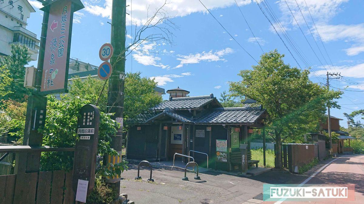 月岡ミニ公園『源泉の杜』 看板とその入り口にある男女別のトイレ
