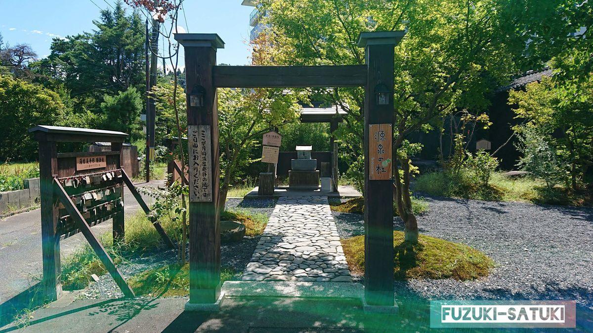 源泉の杜 月岡温泉発祥の地 ご自由にお入りくださいと書かれている