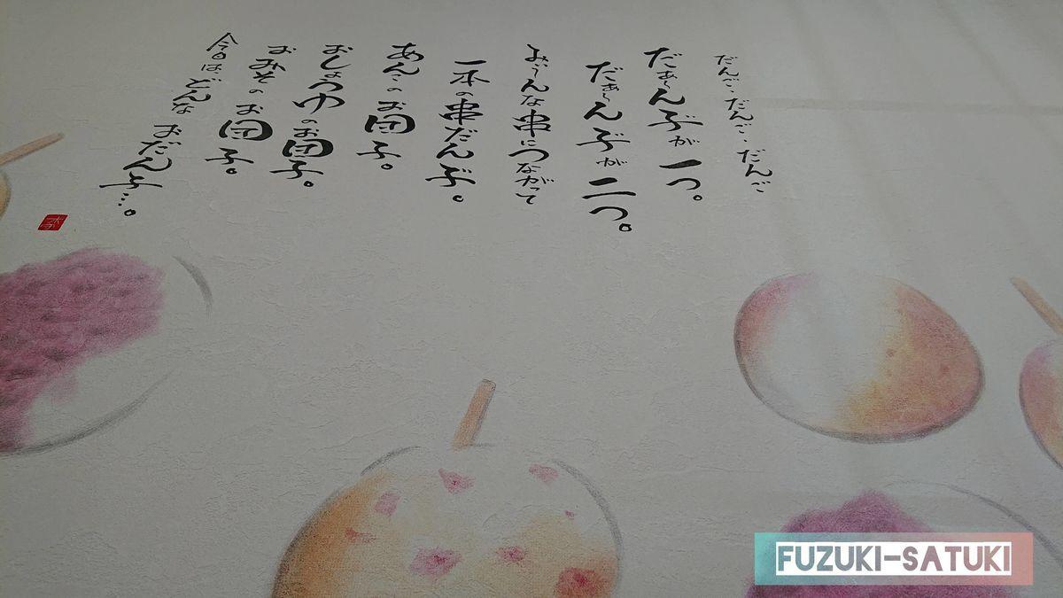 店内奥の壁には、だんごの可愛らしい絵のタッチと、だんごのポエムが載せられている