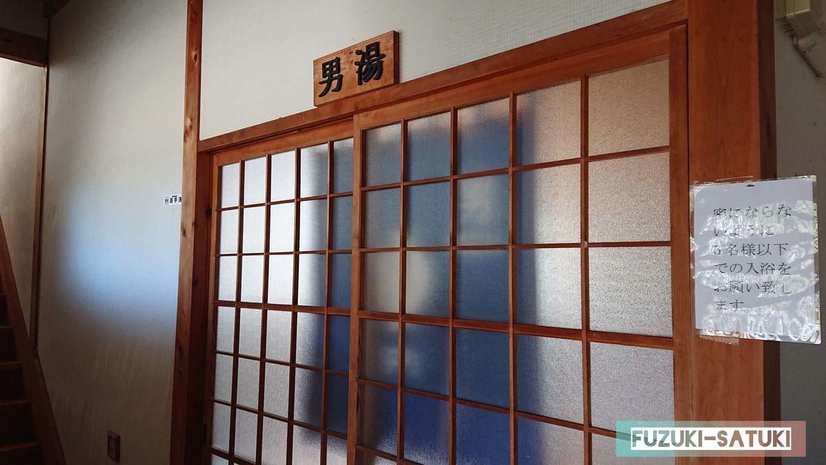 桜湯 男湯 内湯入り口 木造の落ち着いた雰囲気