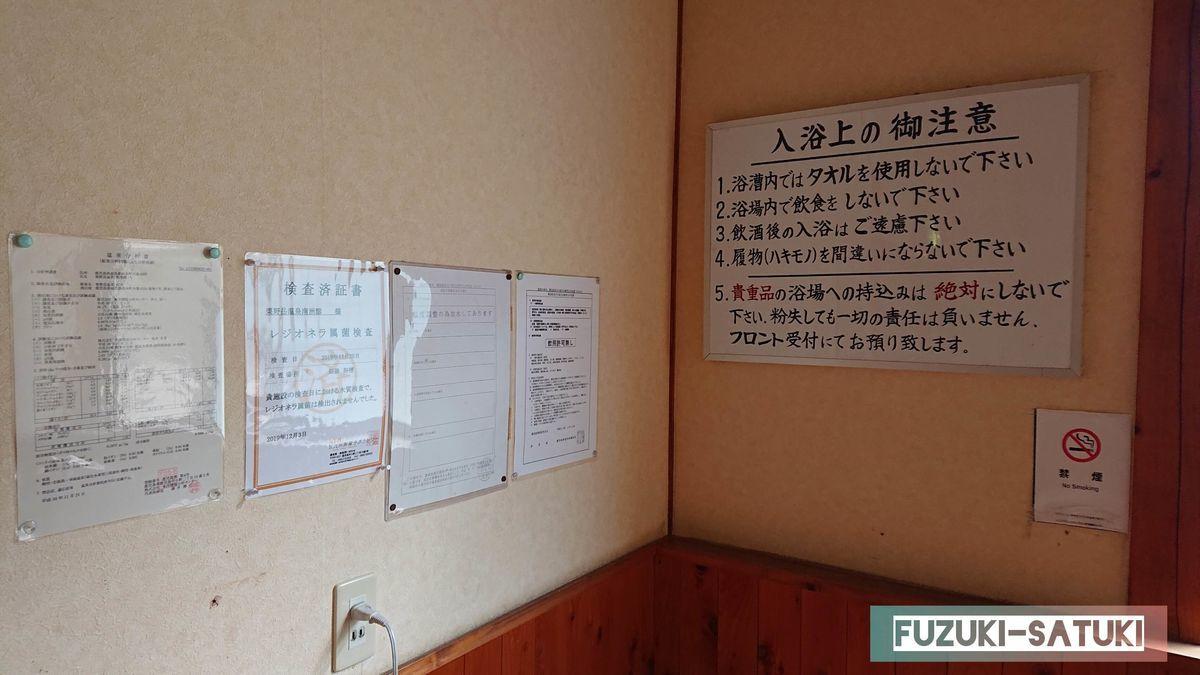 桜湯 男湯 脱衣所内の貼り紙 温泉分析書や注意書き等