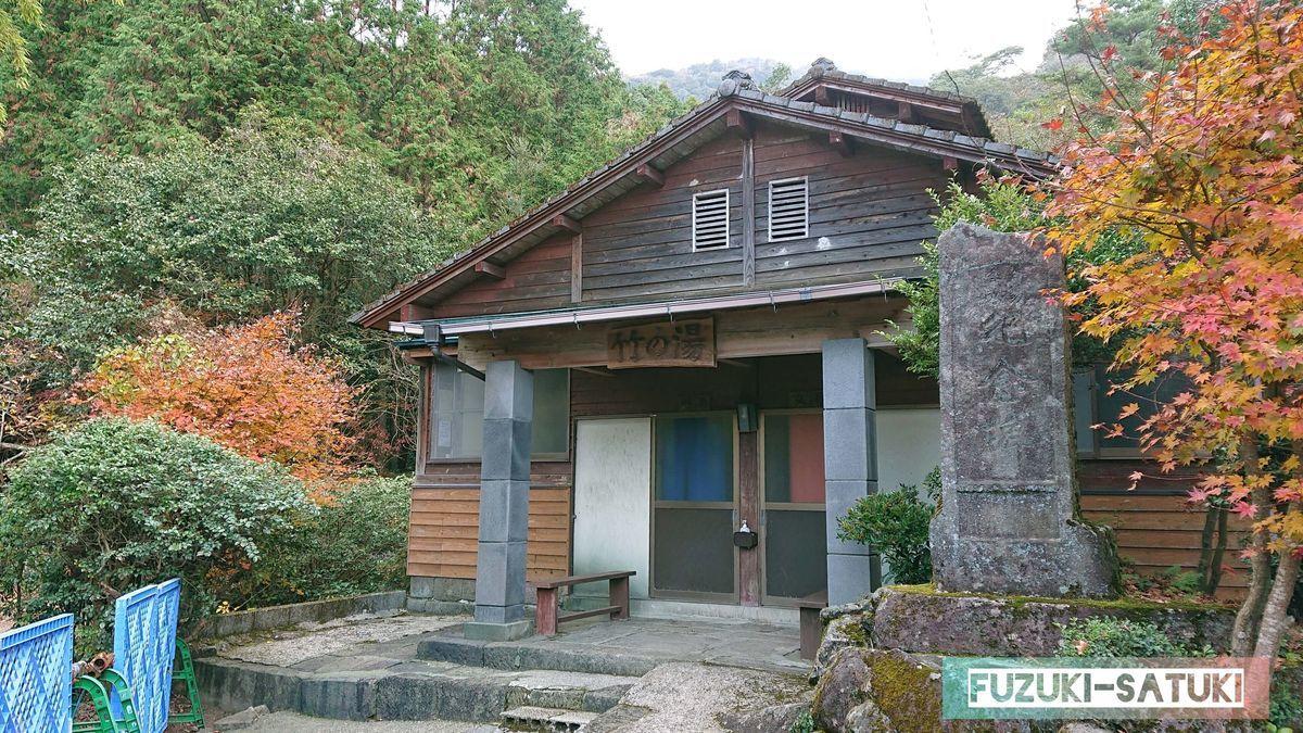竹の湯 外観 山小屋のような年季の入った雰囲気 桜湯とは一味違う様子