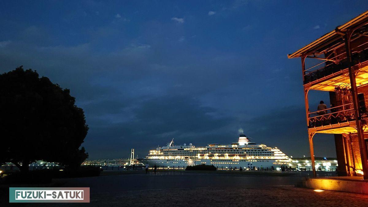 明かりが灯る、赤レンガ倉庫と世界一周クルーズ船飛鳥Ⅱ