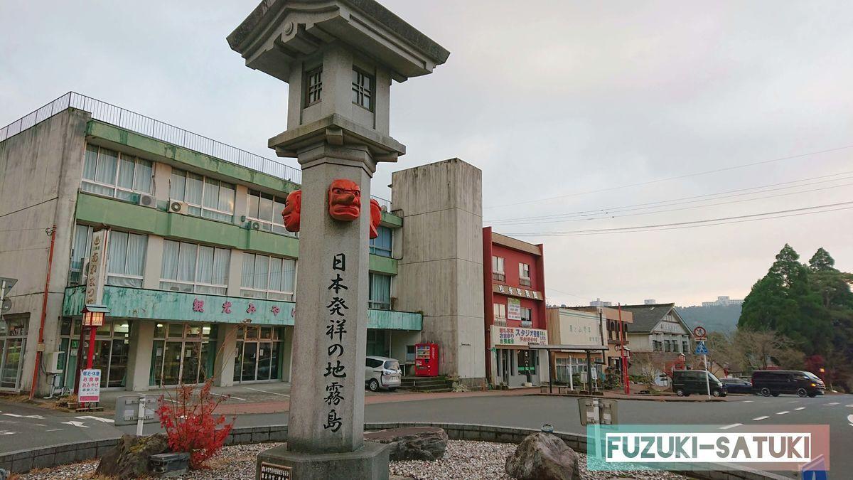 霧島神宮手前のロータリーにある、日本発祥の地霧島と書かれた石灯篭と天狗のお面