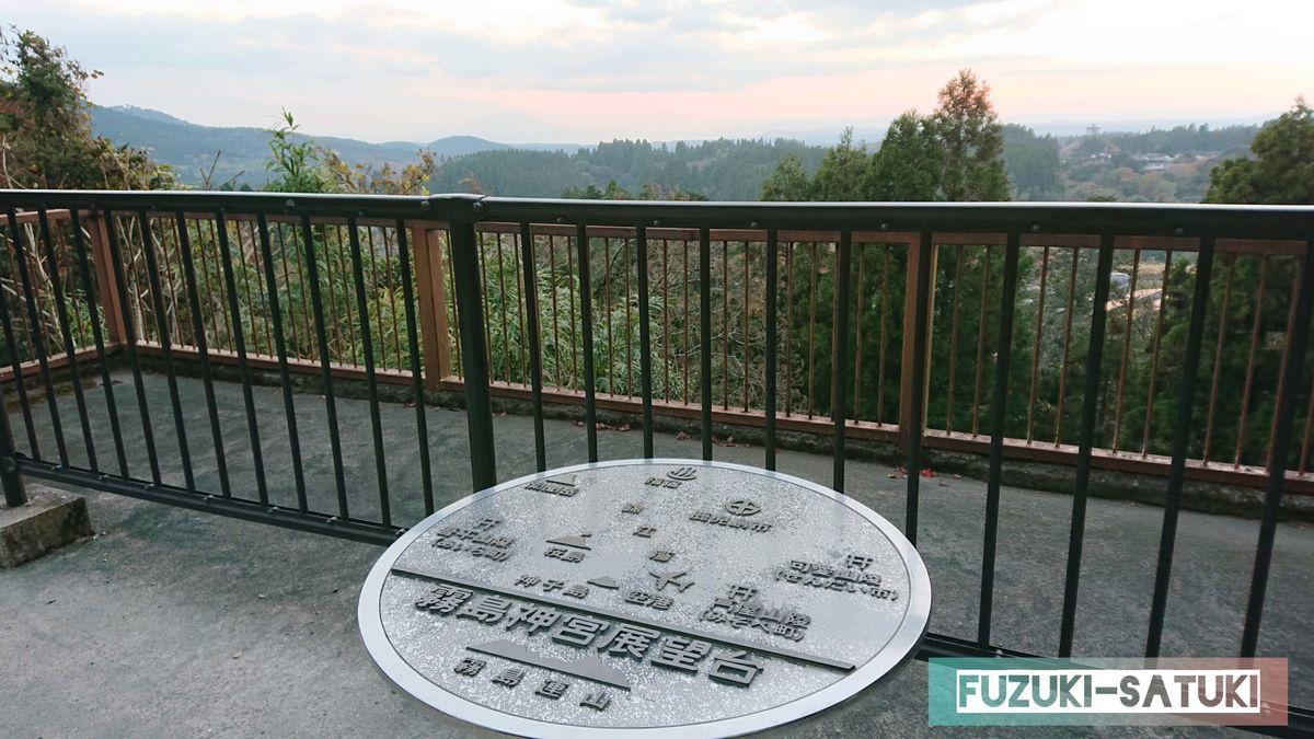 霧島神宮展望台 天気が良ければ桜島や指宿まで望めるよう