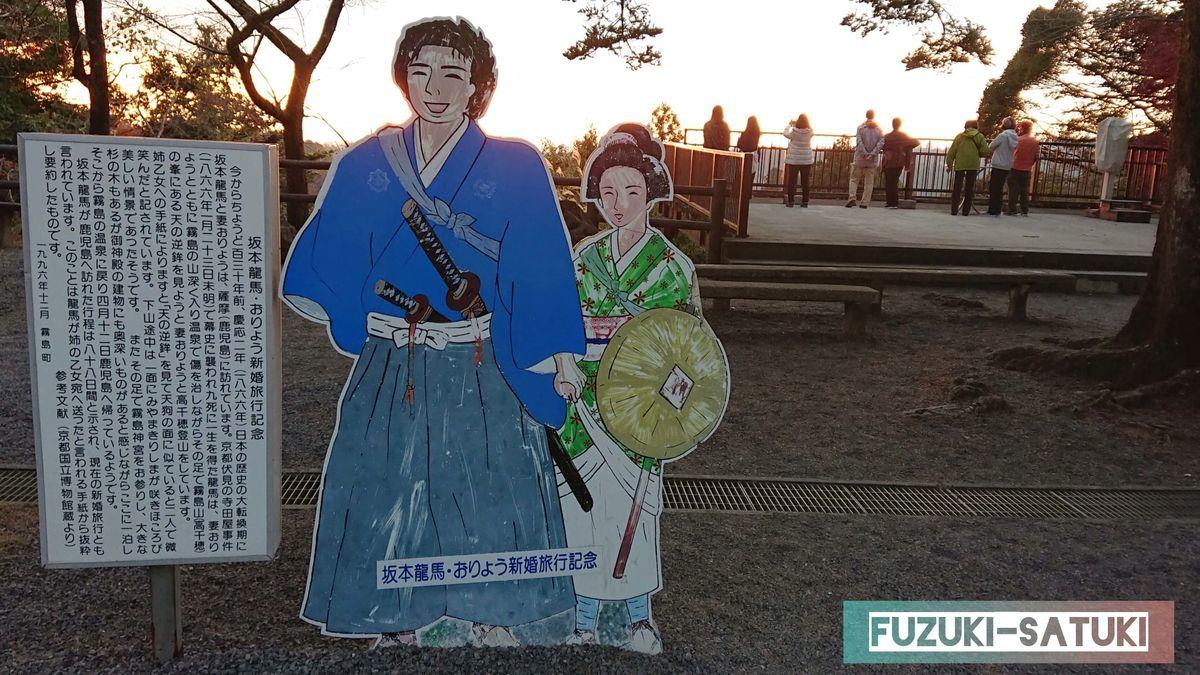 坂本龍馬とおりょう 新婚旅行記念(1866年 慶応2年)