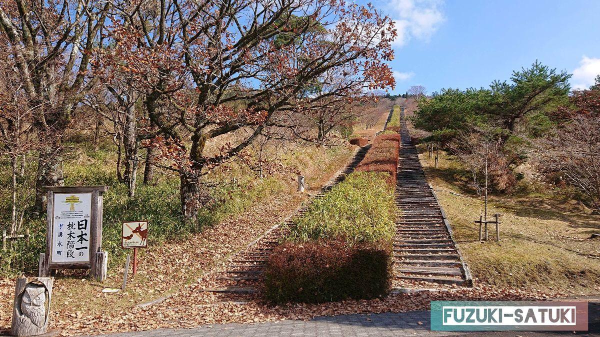 枕木階段 左側561段 右側555段もの線路の枕木が使われている階段のこと