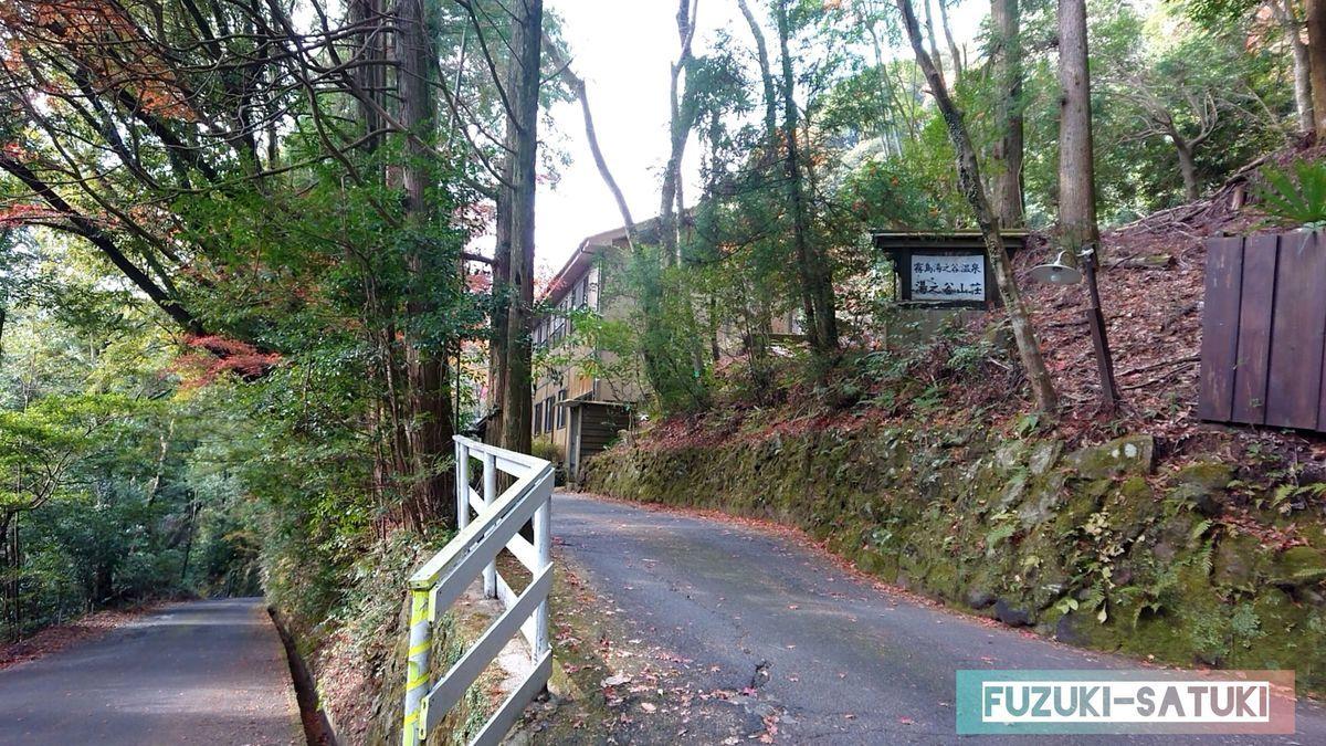 山道から続く湯之谷山荘の入り口は、写真では収まり切らないほどのヘアピンカーブ