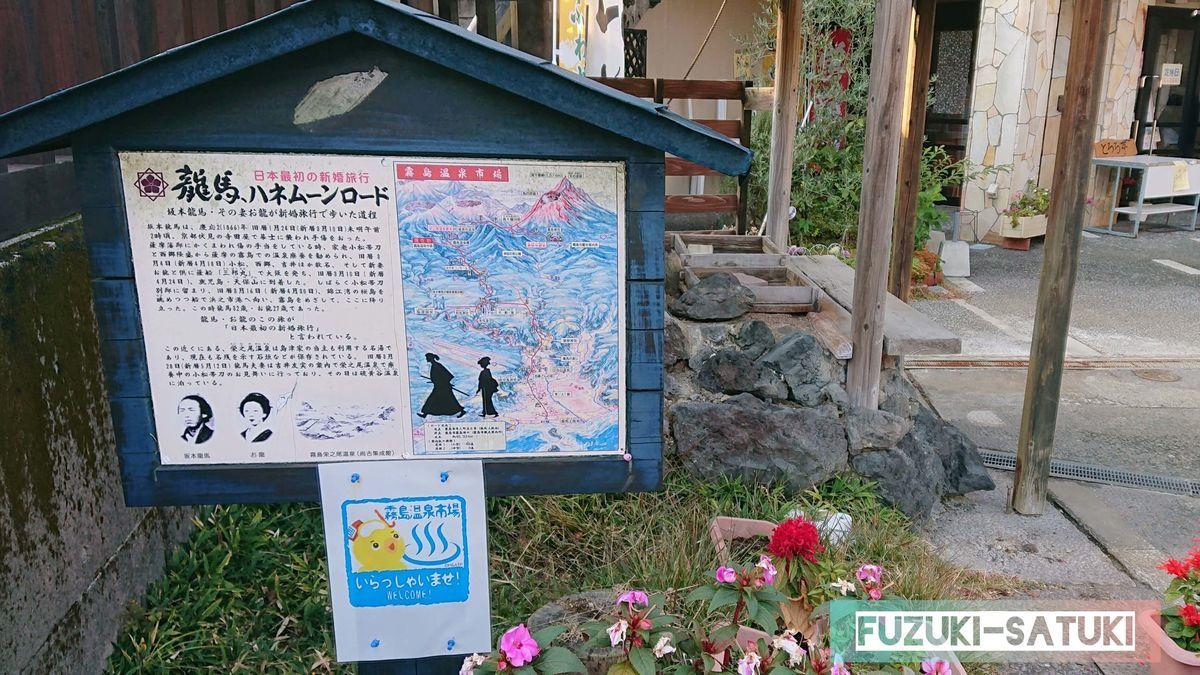 坂本龍馬とその妻お龍が新婚旅行で歩いた道程が載せられている。その距離約45.33㎞と、歩きと考えるととんでもない数字だが、これが日本最初の新婚旅行と言われている。