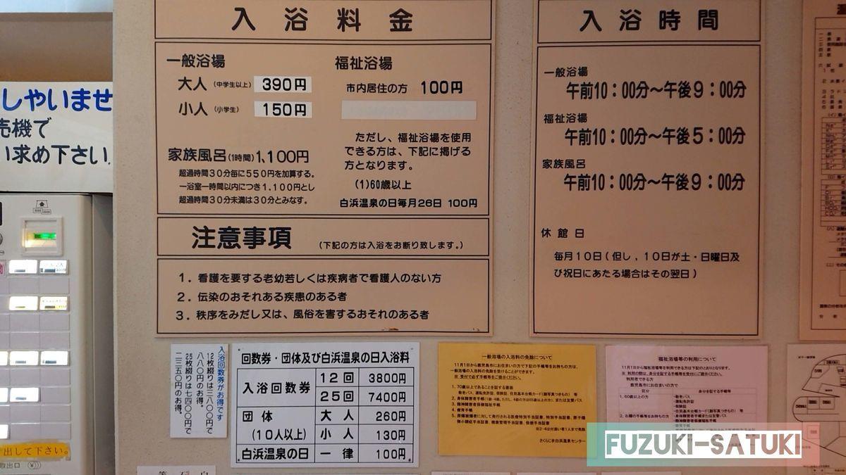 白浜温泉センターの入浴料金 大人390円小人150円 入浴時間10:00~21:00