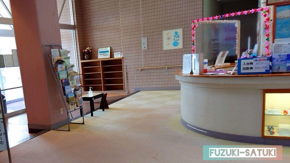 白浜温泉センター受付 公民館のような雰囲気。消毒やアクリル板など、感染対策がしっかりと取られている。